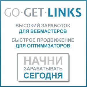 Зарабатывайте и продвигайте сайты через биржу вечных ссылок gogetlinks