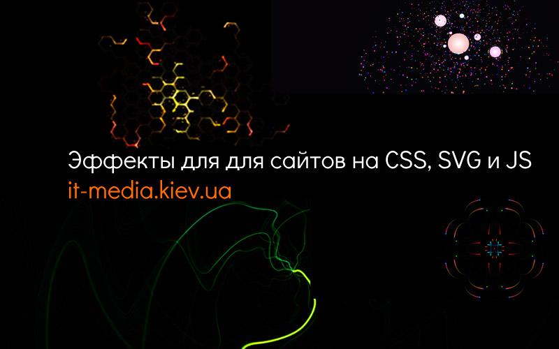 Подборка из 10 красивых эффектов для сайтов на CSS, SVG и JS
