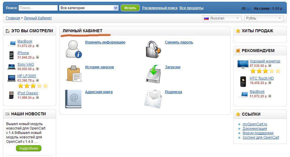 """Сделать """"Графический личный кабинет"""" в OpenCart v.1.4.9.x- 1.5.1.x IT портал Сообщество профессионалов"""