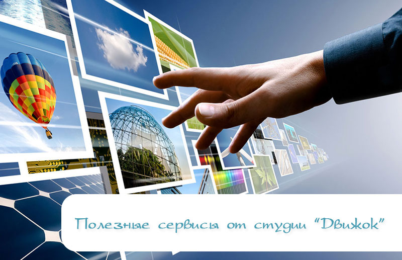 Полезные сайты для веб-разработки и seo