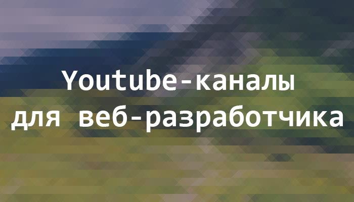 20 обучающих YouTube-каналов по веб-разработке на русском языке