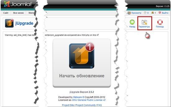 Обновление Joomla 1.5 до Joomla 2.5 с сохранением всех материалов сайта