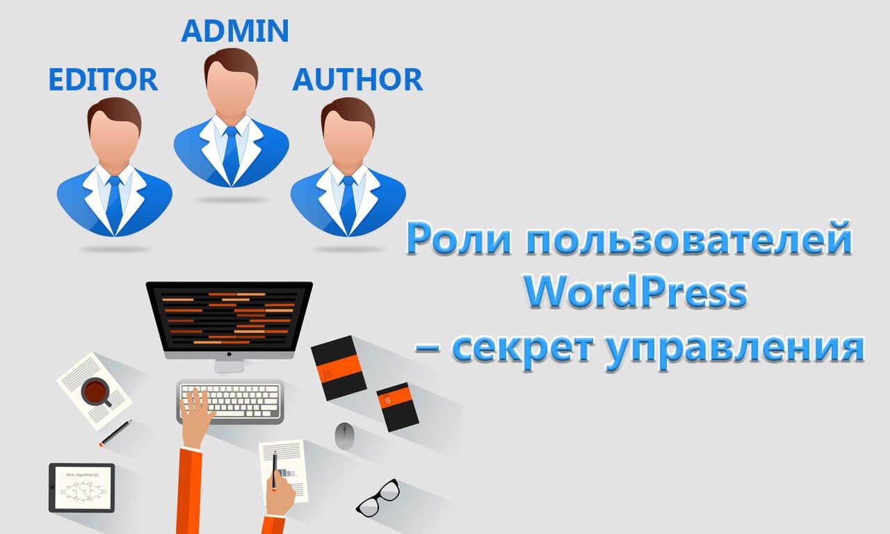 Роли пользователей WordPress: подробно разберемся кто есть кто