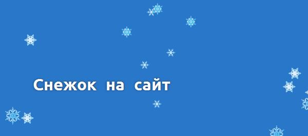 Снежинки на сайте. Новогоднее украшение сайта