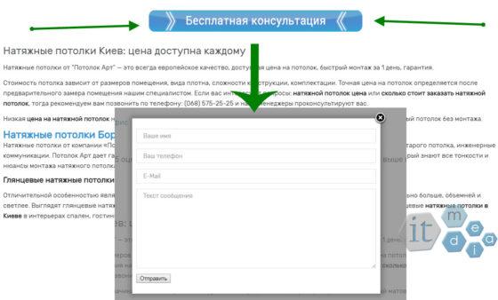Контактная форма (Contact Form 7) во всплывающем окне (lightbox эффект)