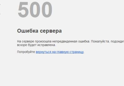 Ошибка 500 internal server error в магазине OpenCart. Решение ошибки 500