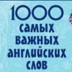 1000 очень важных слов английского языка