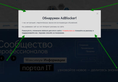Плагин Adblock Notify для WP отключения Adblock Plus