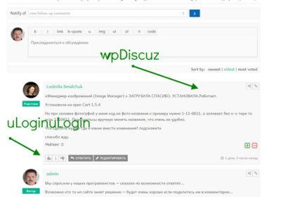Плагин комментариев (wpDiscuz) с возможностью авторизации через соц.сети (uLogin) для WP