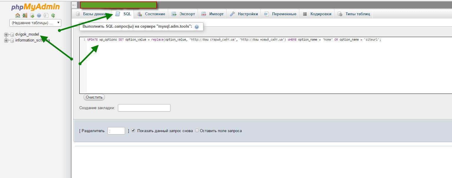 Как изменить ссылки в контенте и на сайте через базу данных - очень удобно.