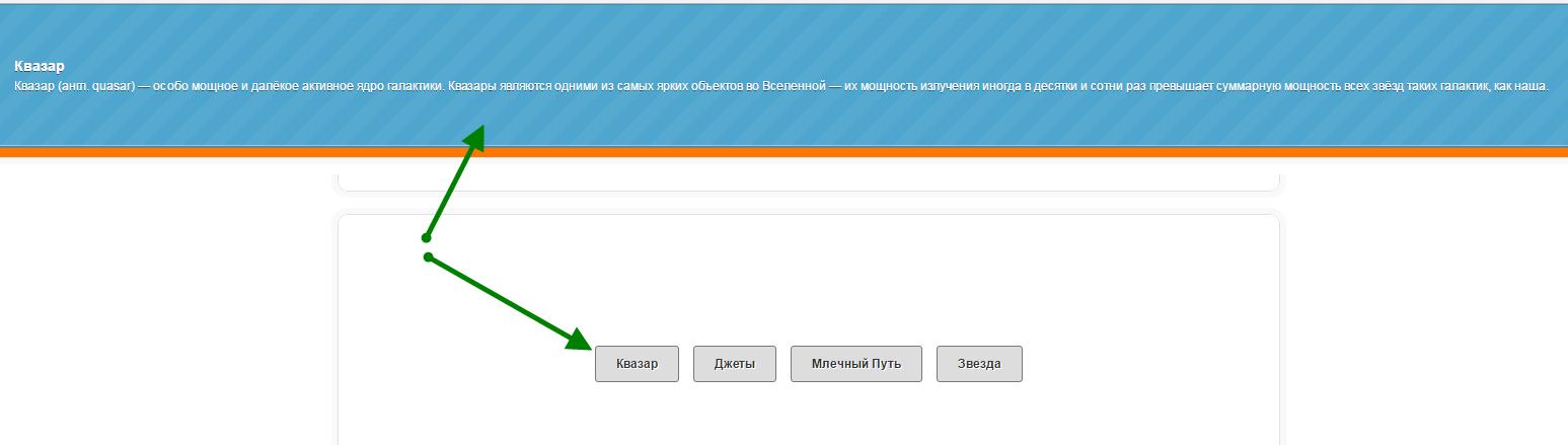 Раскрывающаяся панель при клике на блок jQuery + CSS3