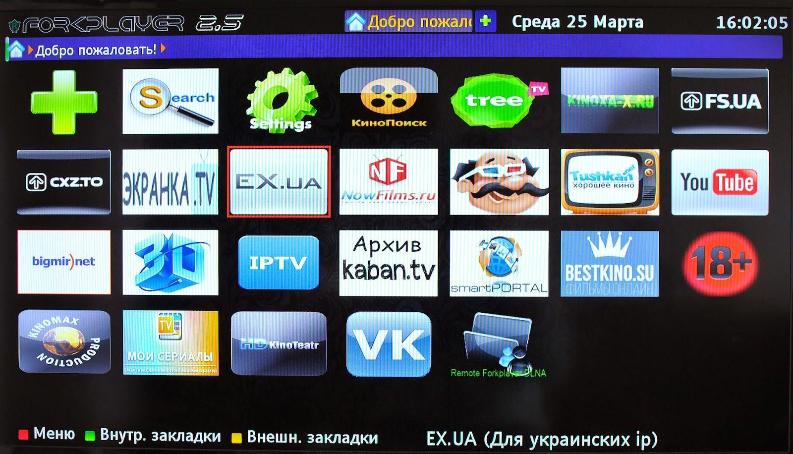 SmartTV Philips ForkModMenu EX-UA