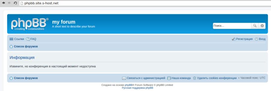 Откройте свой сайт, чтобы убедиться в том, что перевод phpBB прошел успешно: