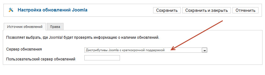 """в открывшемся окне в раскрывающемся списки выберите - Дистрибутивы Joomla с краткосрочной поддержкой и нажмите кнопку """"сохранить и закрыть""""."""