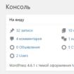 10 приемов с админкой WordPress. Создаем сайт для клиента