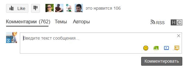 Гиперкомментарии — сервис комментариев для сайта