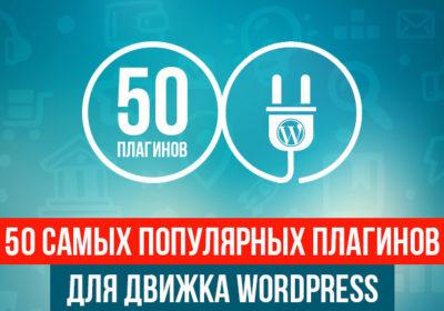 50 самых популярных плагинов для движка WordPress