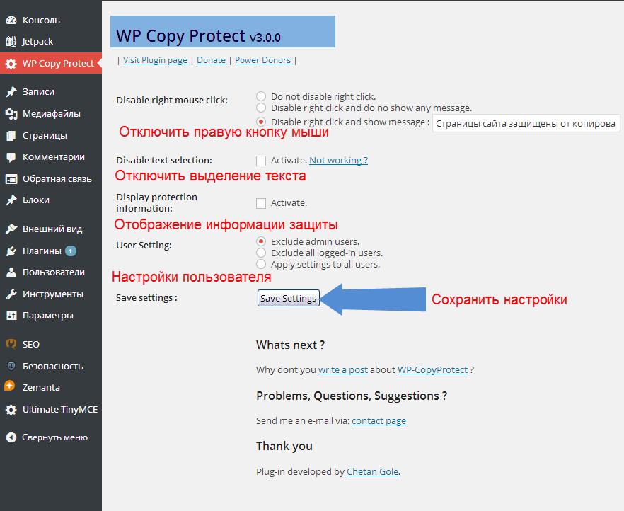 Защитить сайт WordPress от копирования плагином WP-Copy Protect