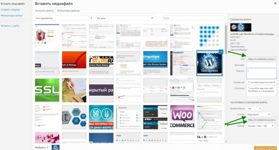 Убрать ссылку на изображение в Wordpress