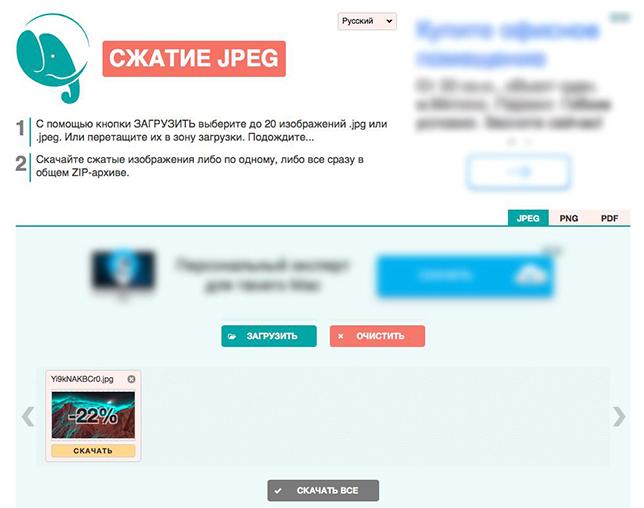 Compresser JPEG
