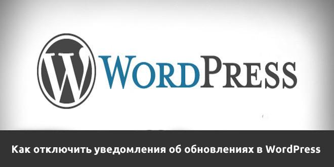 Как отключить уведомления об обновлениях в WordPress