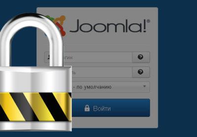 16 Способов защиты сайта Joomla от взлома