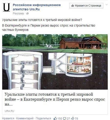 3. Ura.ru интригует