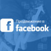 Как продвигаться в Facebook: полная пошаговая инструкция по раскрутке страницы