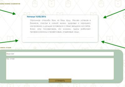 Слайдер на CSS slider для текста вашего сайта