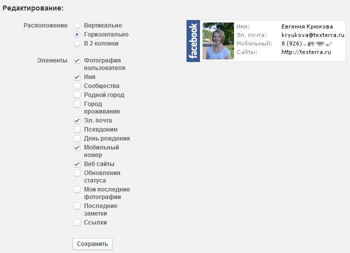Визитка профиля в Facebook