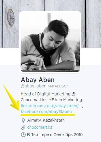 10. Дайте ссылку на вашу страницу в описании вашего аккаунта в Твиттере