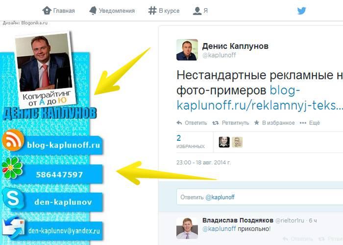 Пример использования фонового изображения Твиттера для размещения своих контактов