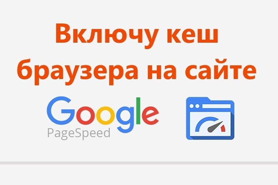 Используем кеш браузера для Google PageSpeed
