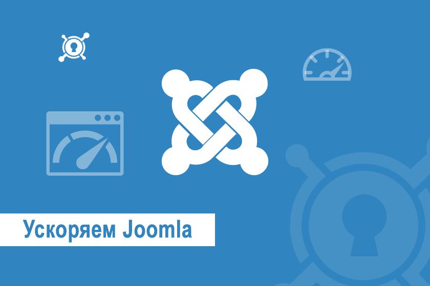 Полезная статья - как ускорить работу сайта на Joomla 3