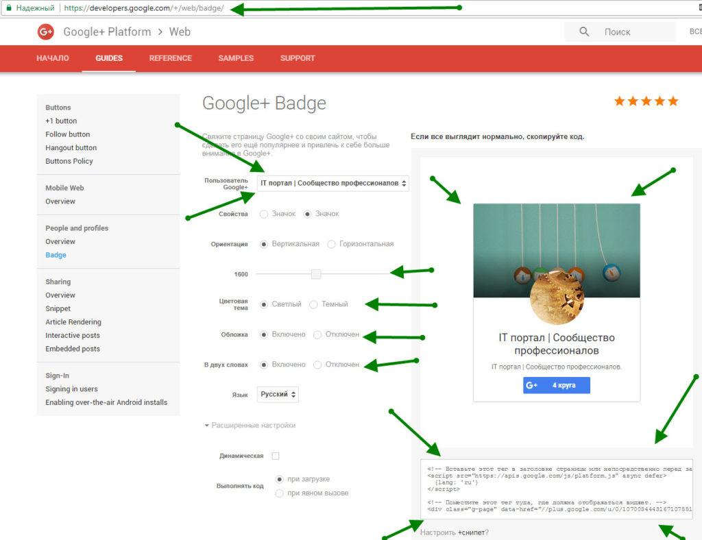 Google+ виджет