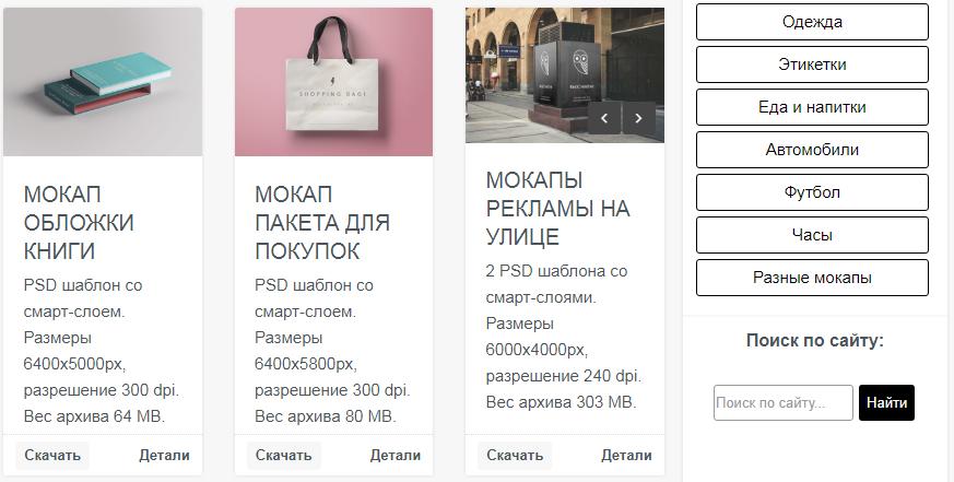 Фрагмент сайта mockupdownload с примерами PSD-шаблонов