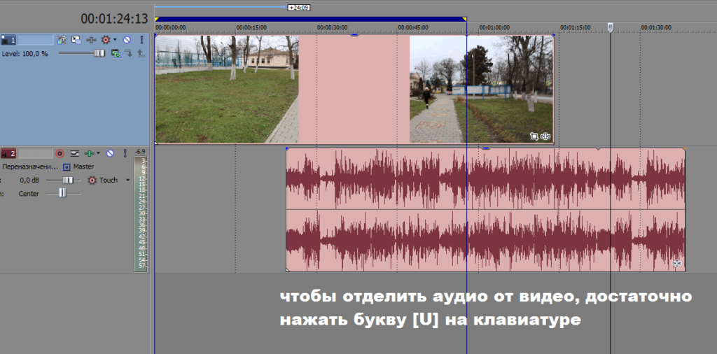 Теперь фрагменты можно перемещать по шкале и редактировать изолировано