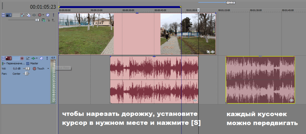 Для нарезки видео поместите курсор в нужное место и зажмите клавишу [S]