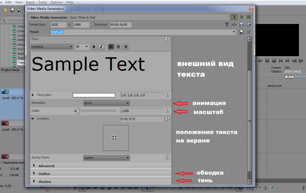 Здесь вы можете задать тексту любые параметры