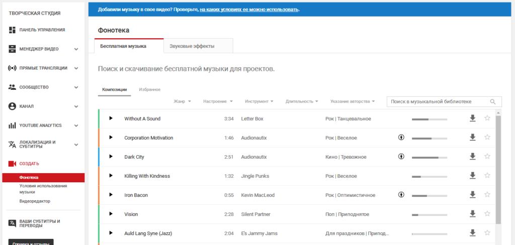 Bensound.com предлагает музыку бесплатно, но вы должны разместить ссылку на сайт автора под своим роликом