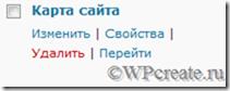 Как отключить комментарии wordpress для определенных страниц?