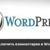 Удалить или отключить комментарии к страницам wordpress