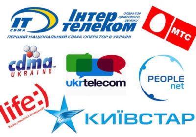 Коды мобильных операторов Украины. Сохраните себе, может пригодится