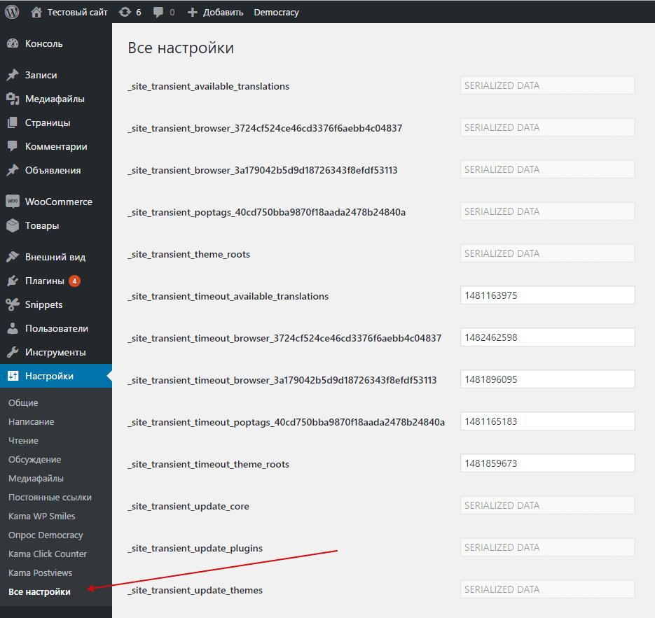 Все настройки сайта на одной странице