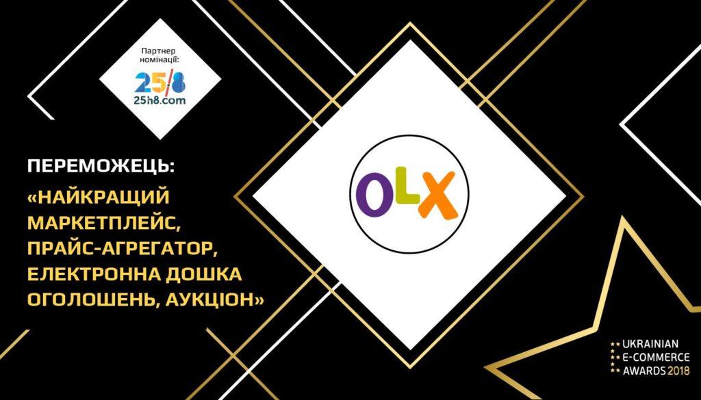 Победитель: OLX