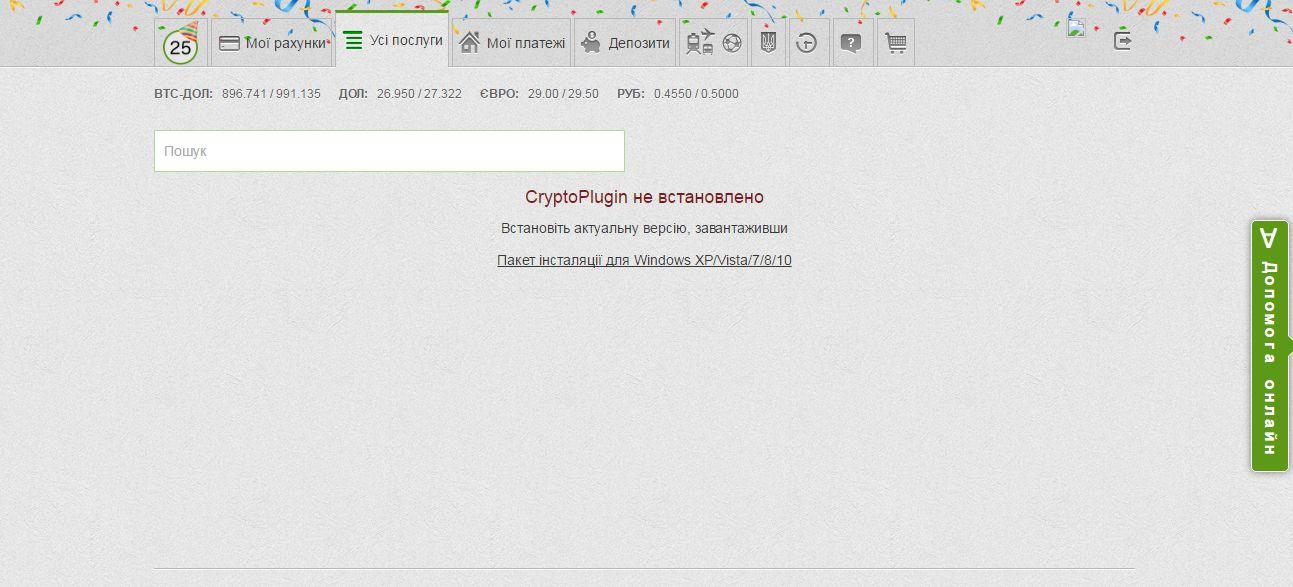 Elektronnaya-tsifrovaya-podpis-ETSP-v-Privat-24-dlya-elektronnoj-deklaratsii-utsanovka-paketa-instalyatsii-plagina-BankID-CryptoPlugin