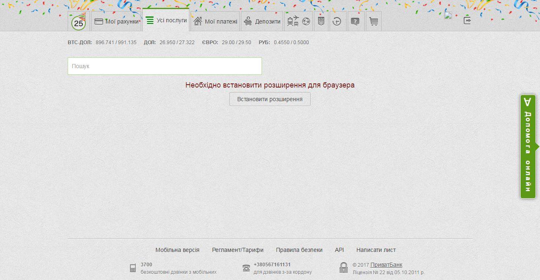 Neobhodimo-ustanovit-razshirenie-dlya-brauzera-PRivat24-klyuch-ETSP
