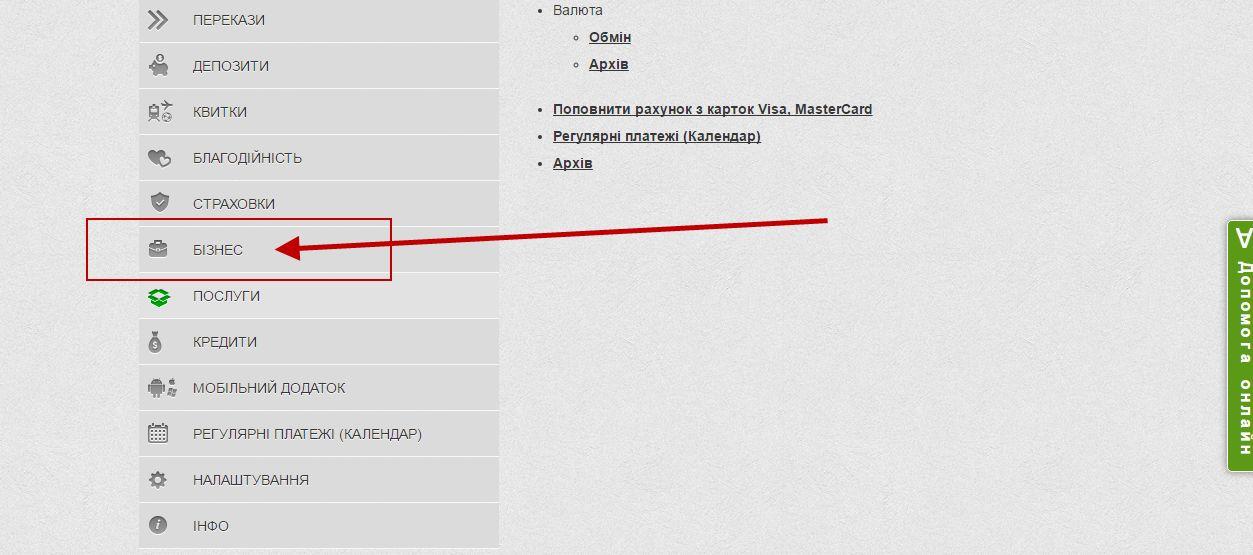 Vkladka-Biznes-v-Privat-24-oformlenie-klyucha-ETSP-elektronnoj-tsifrovoj-podpisi
