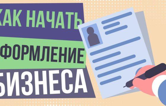 Оформление ФОП в Украине в 2018 году через Интернет. Пошаговая инструкция