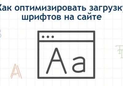 Ускорение загрузки шрифтов на сайте